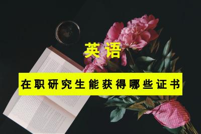 英语在职研究生能获得哪些证书.jpg