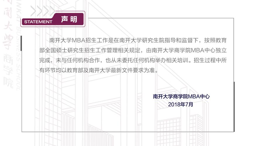 南开大学MBA声明