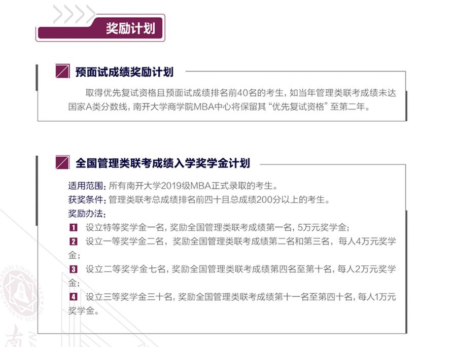 南开大学MBA奖励计划