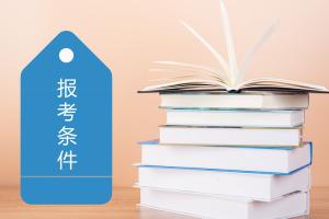 北京在职硕士报考条件
