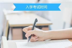 在职研究生入学考试时间