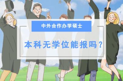 中外合作办学硕士本科无学位能报吗?.jpg