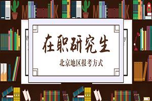 2019北京地区双证在职研究生报考方式