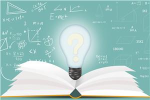 金融学在职博士有哪些报考条件?