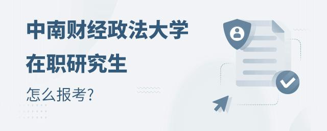 中南财经政法大学在职研究生怎么报考