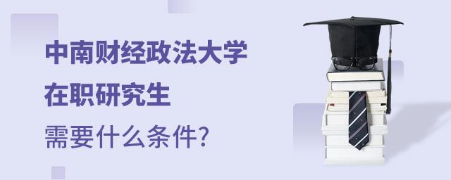 中南财经政法大学在职研究生需要什么条件
