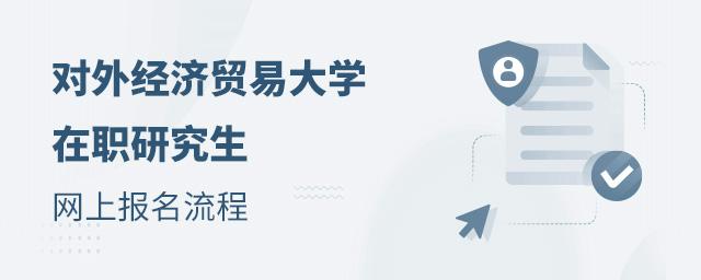对外经济贸易大学在职研究生网上报名流程