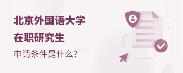 北京外国语大学在职研究生申请条件
