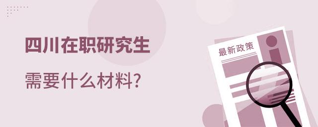 四川在职研究生需要什么材料