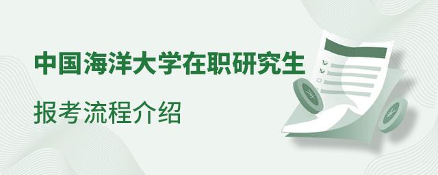 中国海洋大学在职研究生报考流程介绍