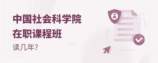 中国社会科学院在职课程班读几年
