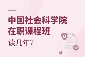 中国社会科学院在职课程班读几年?