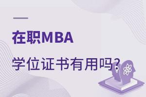 在职MBA学位证书有用吗?