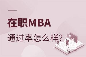 在职MBA通过率怎么样?