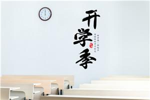 中国政法大学招心理学非全日制在职研究生吗