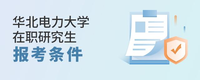 华北电力大学法学在职研究生报考条件