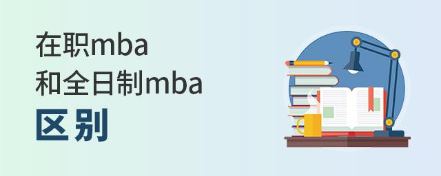 在职mba和全日制mba的区别