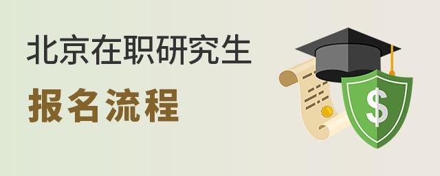 北京在职研究生报名流程