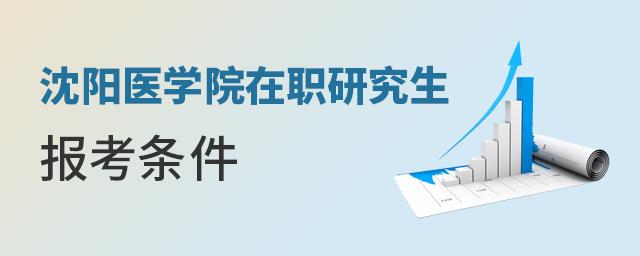 沈阳医学院在职研究生报考条件