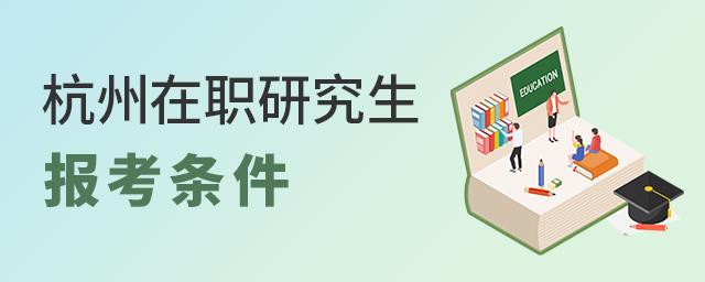 杭州在职研究生报考条件