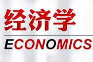 经济学在职研究生