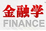 金融学在职研究生