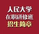 人民大学在职研究生招生简章