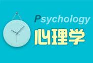 心理学在职研究生