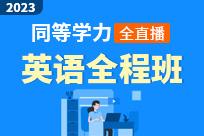2021新东方同等学力网络班