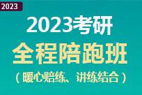 2021新东方同等学力辅导班